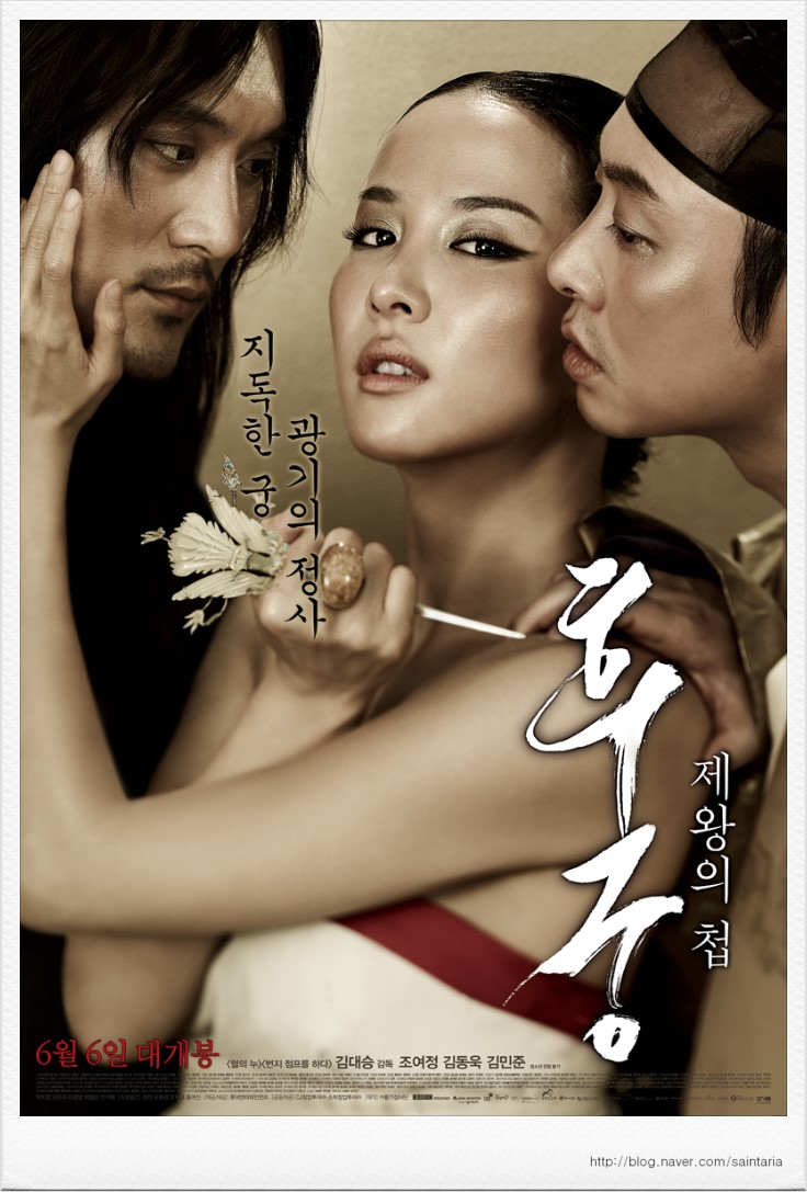 The Concubine (2012)  Concubine